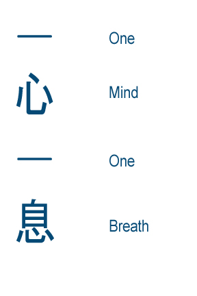 Interpreting The Chinese Characters For Mind And Breath One Mind